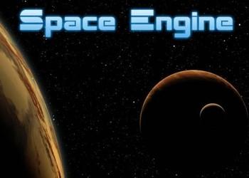 SpaceEngine_logo (23K)